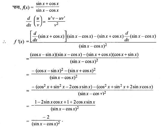 MP Board Class 11th Maths Solutions Chapter 13 सीमा और अवकलज विविध प्रश्नावली img-18