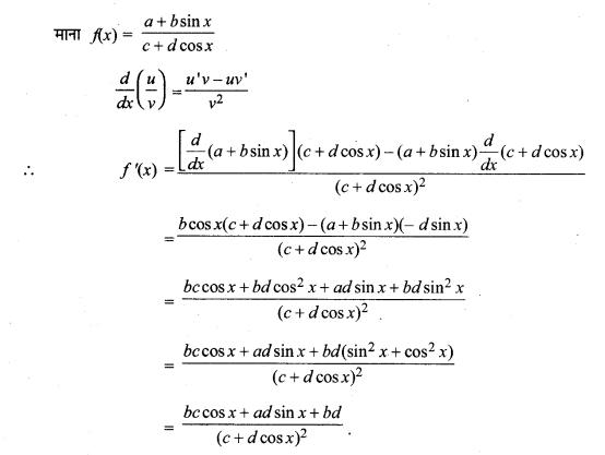 MP Board Class 11th Maths Solutions Chapter 13 सीमा और अवकलज विविध प्रश्नावली img-21