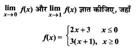 MP Board Class 11th Maths Solutions Chapter 13 सीमा और अवकलज Ex 13.1 img-44