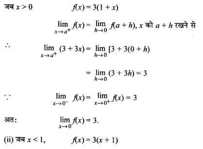 MP Board Class 11th Maths Solutions Chapter 13 सीमा और अवकलज Ex 13.1 img-46