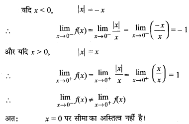 MP Board Class 11th Maths Solutions Chapter 13 सीमा और अवकलज Ex 13.1 img-51