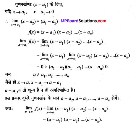 MP Board Class 11th Maths Solutions Chapter 13 सीमा और अवकलज Ex 13.1 img-57