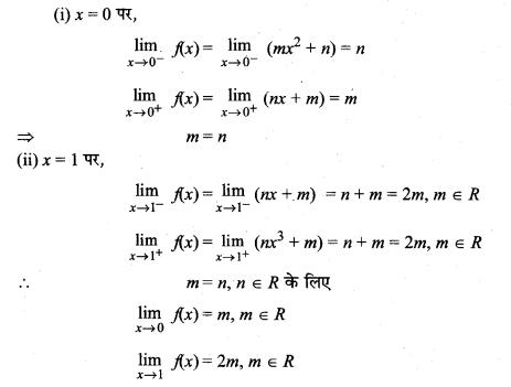 MP Board Class 11th Maths Solutions Chapter 13 सीमा और अवकलज Ex 13.1 img-63