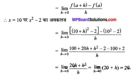 MP Board Class 11th Maths Solutions Chapter 13 सीमा और अवकलज Ex 13.2 img-1