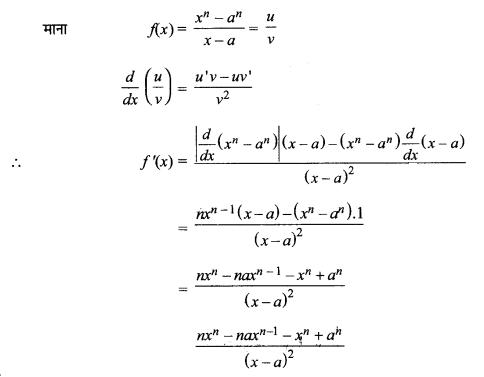 MP Board Class 11th Maths Solutions Chapter 13 सीमा और अवकलज Ex 13.2 img-11