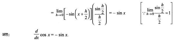 MP Board Class 11th Maths Solutions Chapter 13 सीमा और अवकलज Ex 13.2 img-15