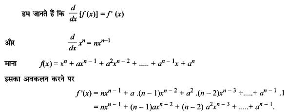 MP Board Class 11th Maths Solutions Chapter 13 सीमा और अवकलज Ex 13.2 img-9