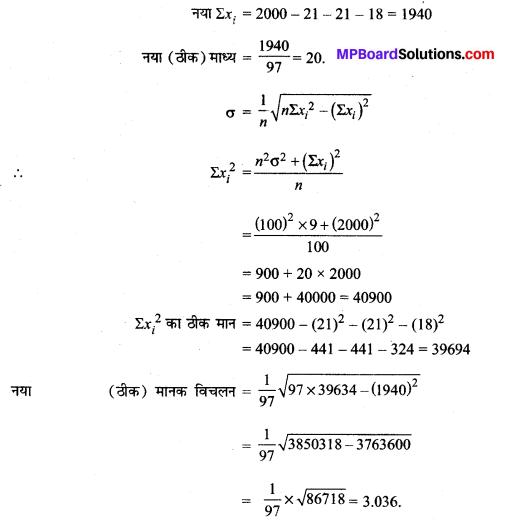 MP Board Class 11th Maths Solutions Chapter 15 सांख्यिकी विविध प्रश्नावली img-10
