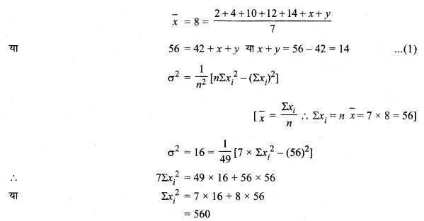 MP Board Class 11th Maths Solutions Chapter 15 सांख्यिकी विविध प्रश्नावली img-2
