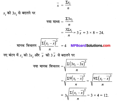 MP Board Class 11th Maths Solutions Chapter 15 सांख्यिकी विविध प्रश्नावली img-3