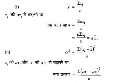 MP Board Class 11th Maths Solutions Chapter 15 सांख्यिकी विविध प्रश्नावली img-4