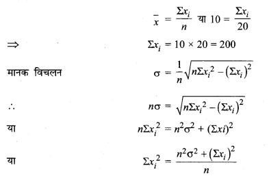 MP Board Class 11th Maths Solutions Chapter 15 सांख्यिकी विविध प्रश्नावली img-6