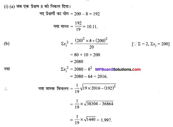 MP Board Class 11th Maths Solutions Chapter 15 सांख्यिकी विविध प्रश्नावली img-7
