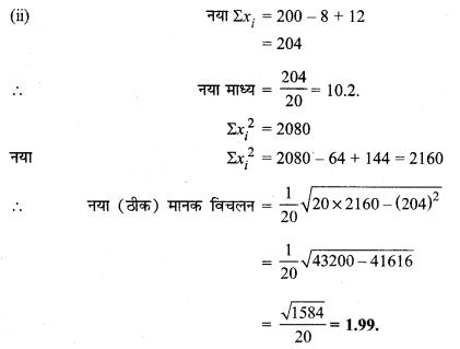 MP Board Class 11th Maths Solutions Chapter 15 सांख्यिकी विविध प्रश्नावली img-8