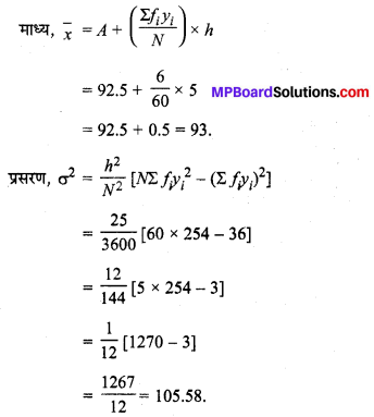 MP Board Class 11th Maths Solutions Chapter 15 सांख्यिकी Ex 15.2 img-18