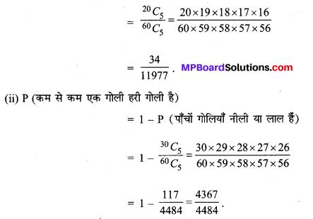 MP Board Class 11th Maths Solutions Chapter 16 प्रायिकता विविध प्रश्नावली img-1