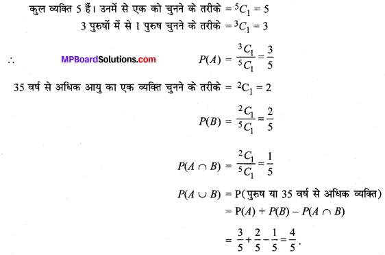 MP Board Class 11th Maths Solutions Chapter 16 प्रायिकता विविध प्रश्नावली img-6