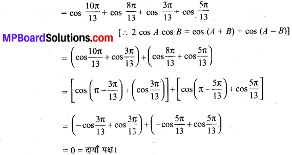 MP Board Class 11th Maths Solutions Chapter 3 त्रिकोणमितीय फलन विविध प्रश्नावली img-1