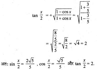 MP Board Class 11th Maths Solutions Chapter 3 त्रिकोणमितीय फलन विविध प्रश्नावली img-11
