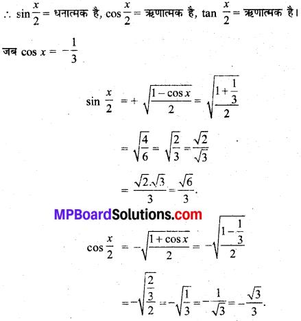 MP Board Class 11th Maths Solutions Chapter 3 त्रिकोणमितीय फलन विविध प्रश्नावली img-12