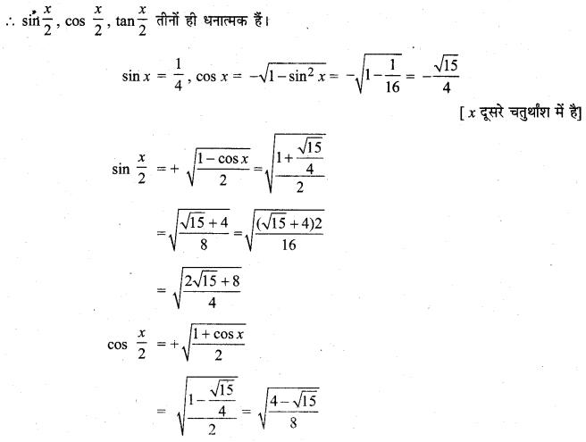 MP Board Class 11th Maths Solutions Chapter 3 त्रिकोणमितीय फलन विविध प्रश्नावली img-14