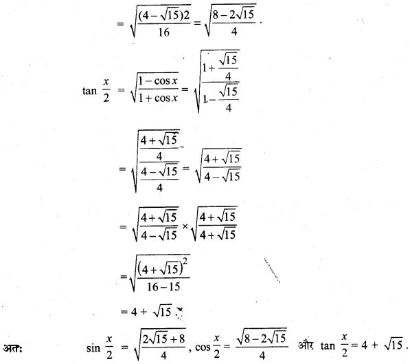 MP Board Class 11th Maths Solutions Chapter 3 त्रिकोणमितीय फलन विविध प्रश्नावली img-15