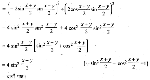 MP Board Class 11th Maths Solutions Chapter 3 त्रिकोणमितीय फलन विविध प्रश्नावली img-3