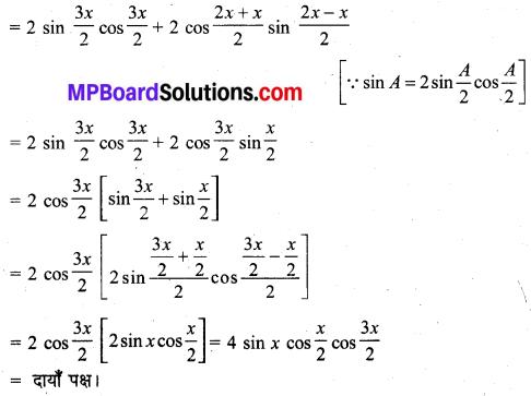 MP Board Class 11th Maths Solutions Chapter 3 त्रिकोणमितीय फलन विविध प्रश्नावली img-8