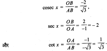 MP Board Class 11th Maths Solutions Chapter 3 त्रिकोणमितीय फलन Ex 3.2 img-2