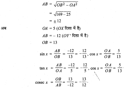 MP Board Class 11th Maths Solutions Chapter 3 त्रिकोणमितीय फलन Ex 3.2 img-8