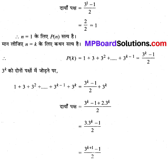 MP Board Class 11th Maths Solutions Chapter 4 गणितीय आगमन का सिद्धांत Ex 4.1 img-1