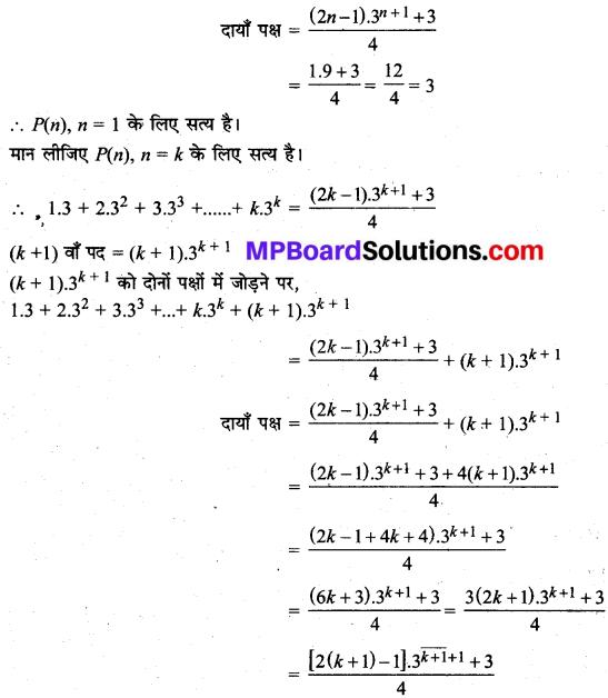 MP Board Class 11th Maths Solutions Chapter 4 गणितीय आगमन का सिद्धांत Ex 4.1 img-12