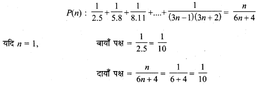 MP Board Class 11th Maths Solutions Chapter 4 गणितीय आगमन का सिद्धांत Ex 4.1 img-19