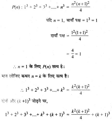 MP Board Class 11th Maths Solutions Chapter 4 गणितीय आगमन का सिद्धांत Ex 4.1 img-2
