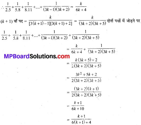 MP Board Class 11th Maths Solutions Chapter 4 गणितीय आगमन का सिद्धांत Ex 4.1 img-20