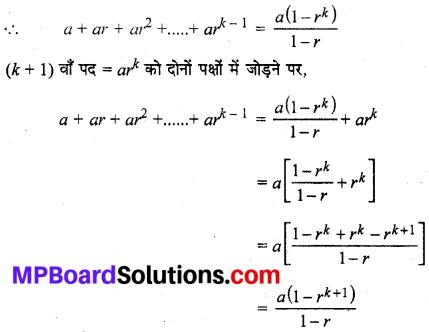 MP Board Class 11th Maths Solutions Chapter 4 गणितीय आगमन का सिद्धांत Ex 4.1 img-25