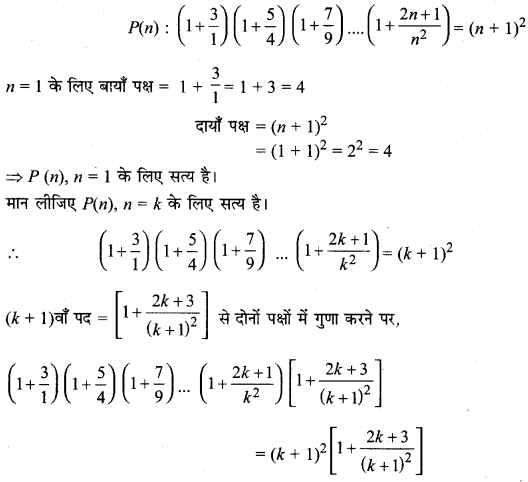 MP Board Class 11th Maths Solutions Chapter 4 गणितीय आगमन का सिद्धांत Ex 4.1 img-27
