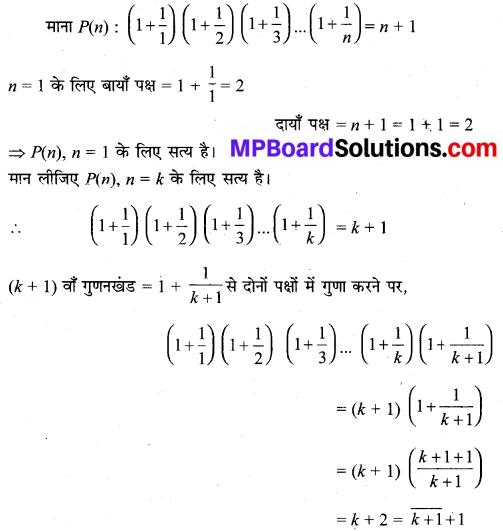 MP Board Class 11th Maths Solutions Chapter 4 गणितीय आगमन का सिद्धांत Ex 4.1 img-30
