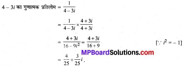MP Board Class 11th Maths Solutions Chapter 5 सम्मिश्र संख्याएँ और द्विघातीय समीकरण Ex 5.1 img-7
