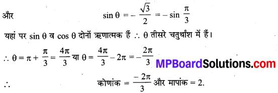 MP Board Class 11th Maths Solutions Chapter 5 सम्मिश्र संख्याएँ और द्विघातीय समीकरण Ex 5.2 img-1
