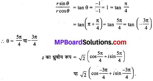 MP Board Class 11th Maths Solutions Chapter 5 सम्मिश्र संख्याएँ और द्विघातीय समीकरण Ex 5.2 img-5