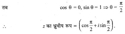 MP Board Class 11th Maths Solutions Chapter 5 सम्मिश्र संख्याएँ और द्विघातीय समीकरण Ex 5.2 img-7