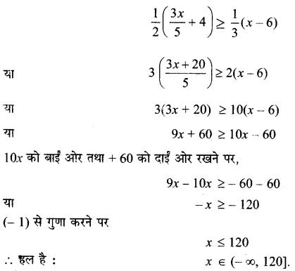 MP Board Class 11th Maths Solutions Chapter 6 सम्मिश्र संख्याएँ और द्विघातीय समीकरण Ex 6.1 img-3