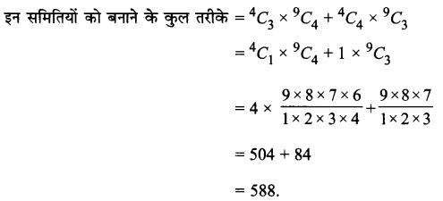 MP Board Class 11th Maths Solutions Chapter 7 क्रमचय और संचयं विविध प्रश्नावली img-2