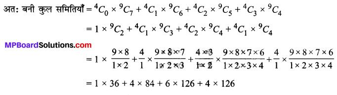 MP Board Class 11th Maths Solutions Chapter 7 क्रमचय और संचयं विविध प्रश्नावली img-3