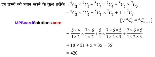 MP Board Class 11th Maths Solutions Chapter 7 क्रमचय और संचयं विविध प्रश्नावली img-4