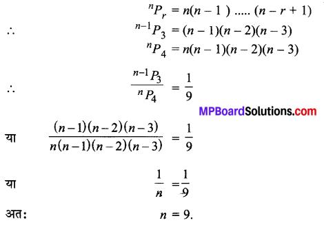 MP Board Class 11th Maths Solutions Chapter 7 क्रमचय और संचयं Ex 7.3 img-1