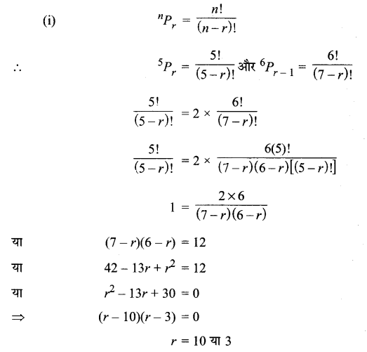 MP Board Class 11th Maths Solutions Chapter 7 क्रमचय और संचयं Ex 7.3 img-2