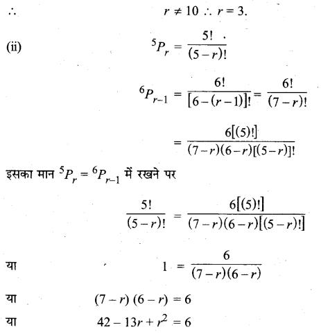 MP Board Class 11th Maths Solutions Chapter 7 क्रमचय और संचयं Ex 7.3 img-3