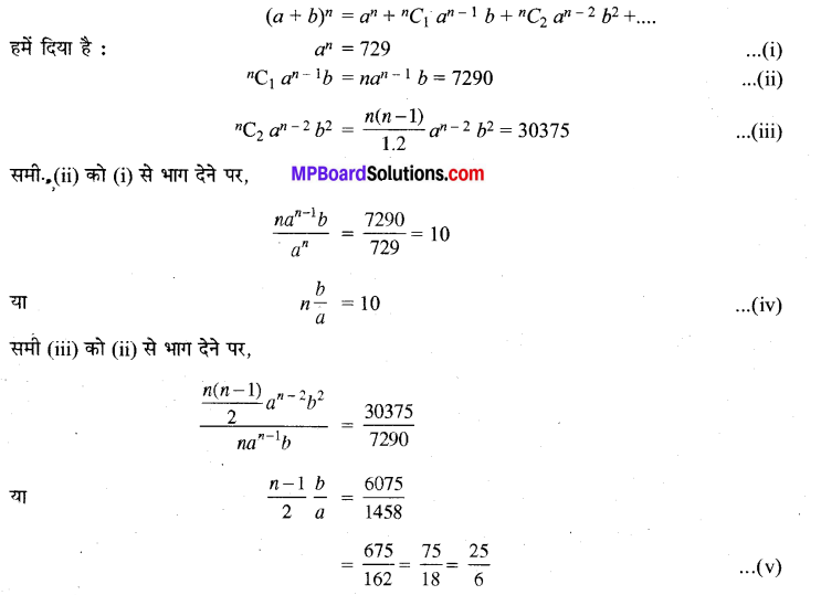 MP Board Class 11th Maths Solutions Chapter 8 द्विपद प्रमेय विविध प्रश्नावली img-1